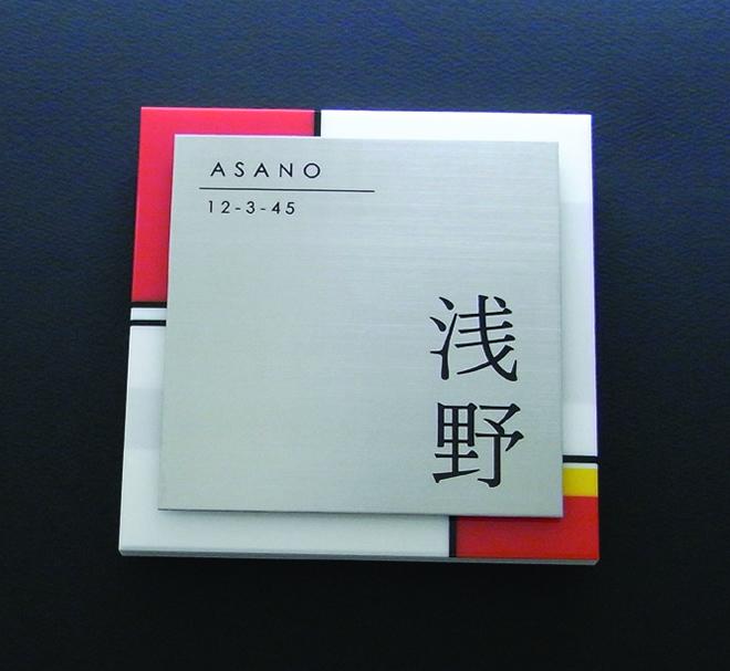 デザイン・表札 ステンレスデザイン Gh-014 ◆