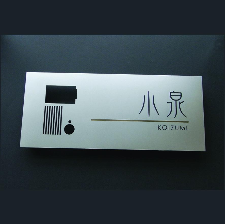 デザイン・表札 ステンレスデザイン Gi-002 サンドプラスト加工◆