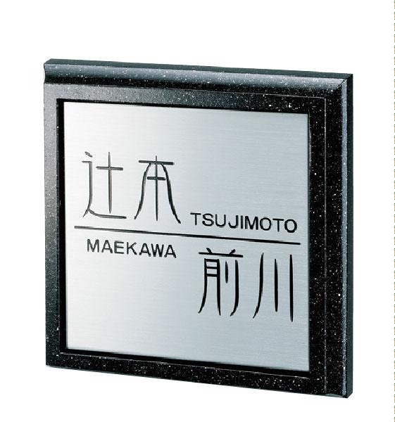 表札 二世帯住宅 HT-46 ステンレス 鋳物フレーム