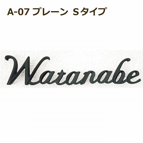 A-07 プレーン Sタイプ ディーズガーデン ディーズサイン 表札 鋳物コレクション