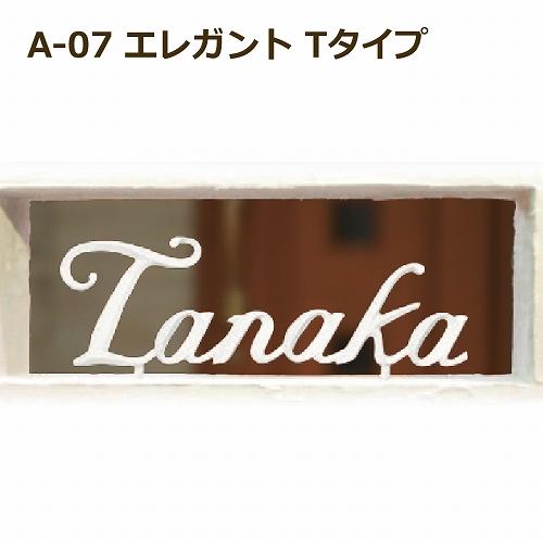 A-07 エレガント Tタイプ ディーズガーデン ディーズサイン 表札 鋳物コレクション