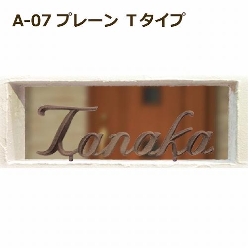 A-07 プレーン Tタイプ ディーズガーデン ディーズサイン 表札 鋳物コレクション