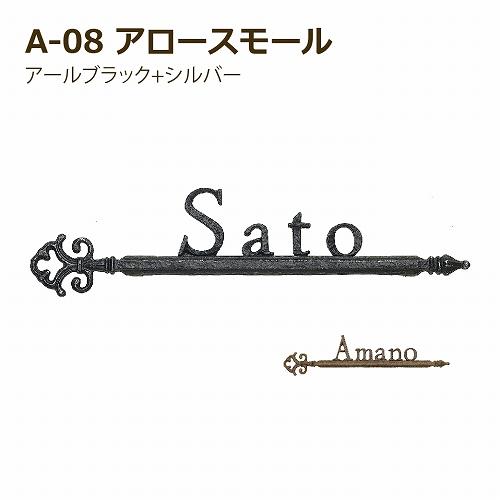 A-08 Arrow Small ディーズガーデン ディーズサイン 表札 鋳物コレクション