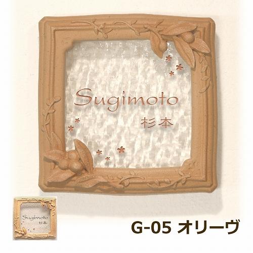 【送料無料】G-05 オリーブ 文字色1色使い ディーズガーデン ディーズサイン 表札 ガラスコレクション フレームアートシリーズ