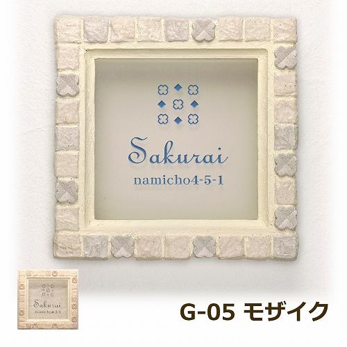 【送料無料】G-05 モザイク 文字色1色使い ディーズガーデン ディーズサイン 表札 ガラスコレクション フレームアートシリーズ