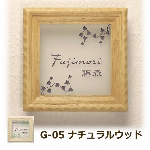 【送料無料】G-05 ナチュラルウッド 文字色1色使い ディーズガーデン ディーズサイン 表札 ガラスコレクション フレームアートシリーズ