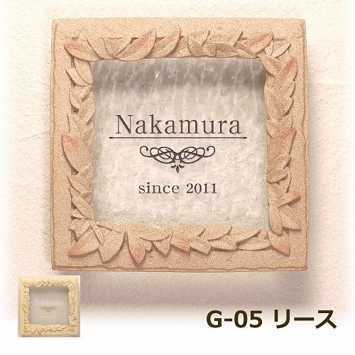 【送料無料】G-05 リース 文字色1色使い ディーズガーデン ディーズサイン 表札 ガラスコレクション フレームアートシリーズ