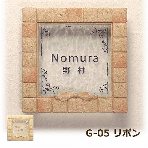 【送料無料】G-05 リボン 文字色1色使い ディーズガーデン ディーズサイン 表札 ガラスコレクション フレームアートシリーズ