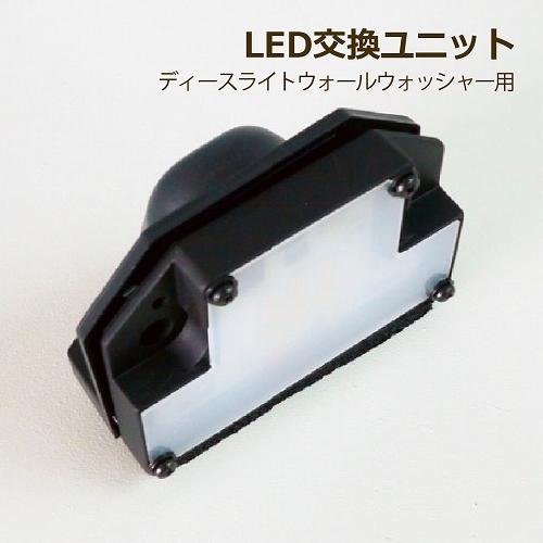 LED交換ユニット ディーズガーデン ディーズライト ウォールウォッシャー LED表札灯