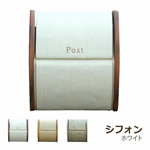 【送料無料】シフォン ホワイト ディーズポスト ディーズガーデン 壁掛けタイプ (郵便受け 郵便ポスト POST おしゃれ かわいい)