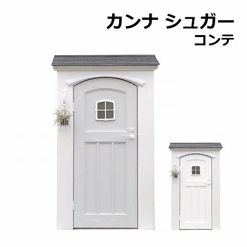 物置 カンナシュガー コンテスタイル ディーズガーデン ディーズシェッド(物置 おしゃれ 屋外 小型 シンプル ストレート屋根)