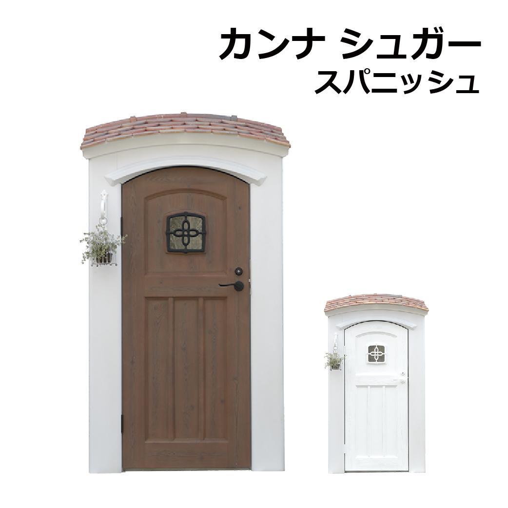 物置 カンナシュガー スパニッシュスタイル ディーズガーデン ディーズシェッド(物置 おしゃれ 屋外 小型 うろこ瓦屋根)