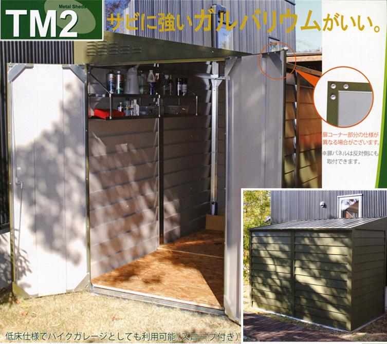 TM2 ペントルーフ 物置 ガーデナップ メタルシェッド MetalSheds トライメタル TRIMETALS