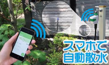 自動散水 スマプロBT:簡易コントローラー 今日からスマホで自動散水 次世代の自動散水コントローラー
