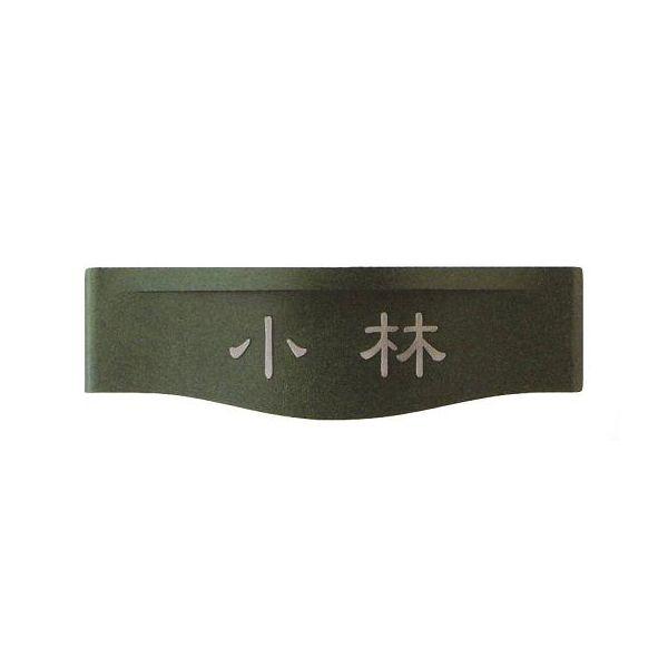 デザイン・表札 鋳物表札 CX-2