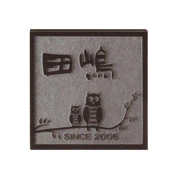 デザイン・表札 天然石表札 DS-13 ◆