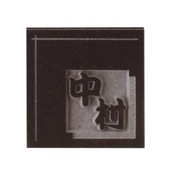 デザイン・表札天然石表札 DS-23 ◆
