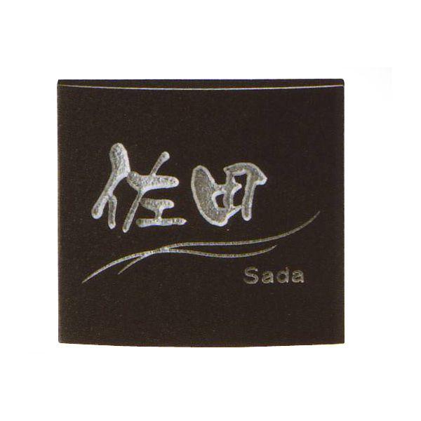 デザイン・表札天然石表札 DS-81 ◆