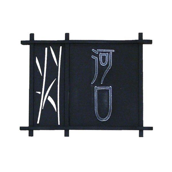 デザイン・表札 和錆 N79ロートアイアン表札