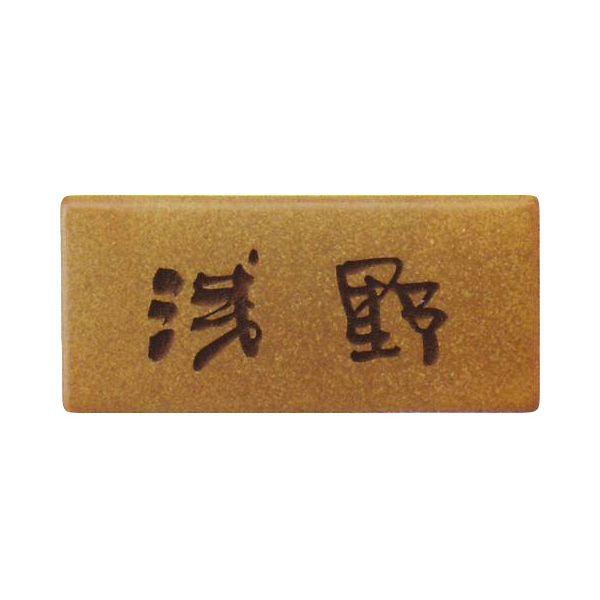 デザイン・表札 陶器表札 TN-1
