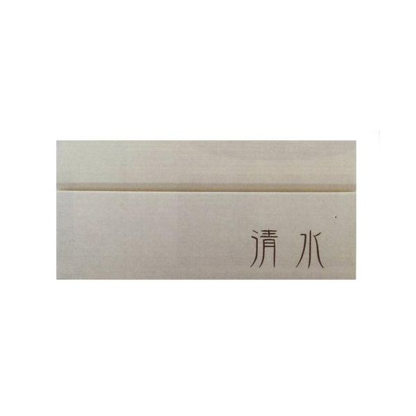 デザイン・表札 陶器表札 TX-2