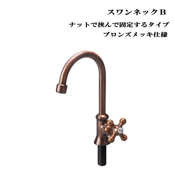 立水栓・水栓・蛇口シリーズ ブロンズスワンネックB