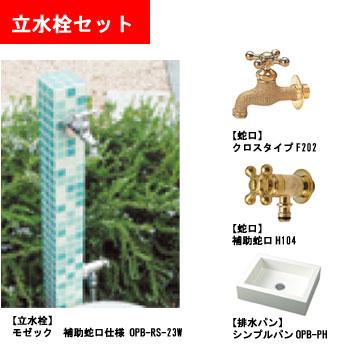 【立水栓・水栓・鉢】 モゼック立水栓セット ※補助蛇口仕様