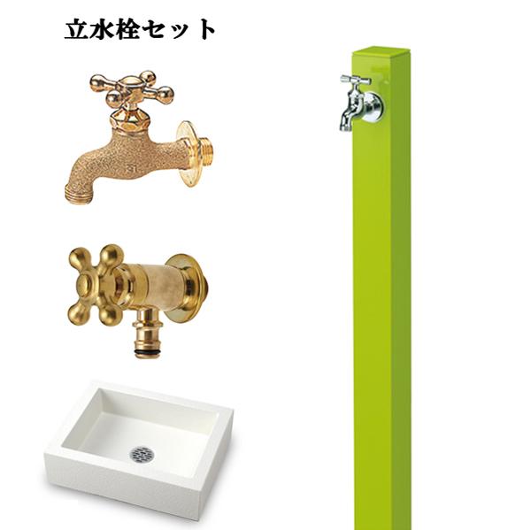 【立水栓・水栓・鉢】 コロル立水栓セット ※補助蛇口仕様