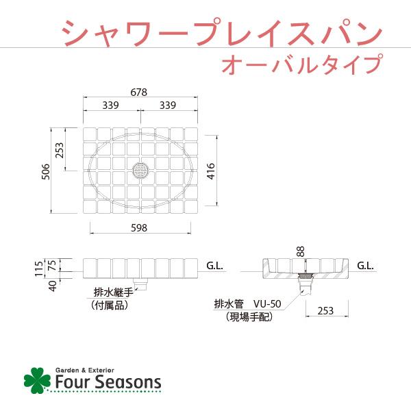 【わんちゃんグッズ】 シャワープレイスパンオーバルタイプ