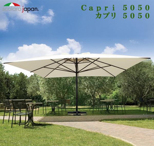 Capri5050 カプリ5050 スコラロ 大型パラソル 送料別