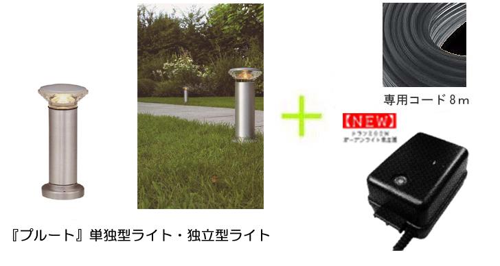 アプローチライト セット ハロゲン18W ACLS-3T ガーデンライト インライト