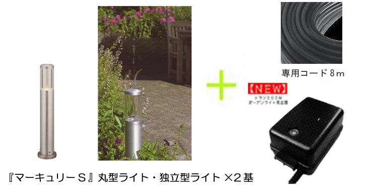 アプローチライト セット ハロゲン20W AMLS-11A 2灯 ガーデンライト インライト