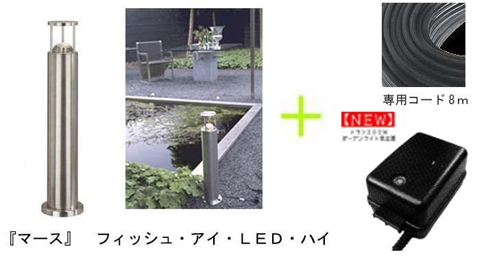 アプローチライト セット LED1.5W Fish Eye LED HIGH (WW) アンバー ガーデンライト インライト