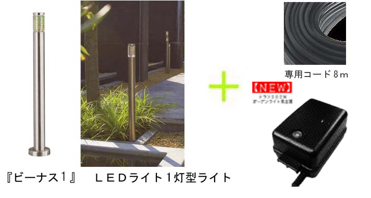 アプローチライト セット LED1W LED 270-1(WW) アンバー ガーデンライト インライト