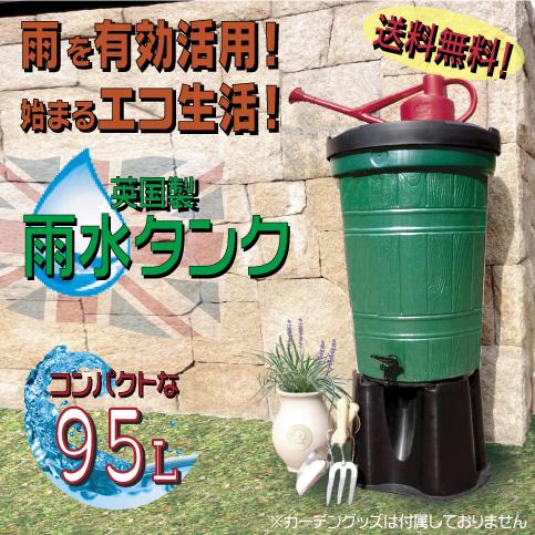 【限定商品】【アウトレット】雨水タンク 数量10個限定 英国製雨水タンク 95Lセット これだけあればすぐに使用可能 スタンダード 雨水利用 Be Green
