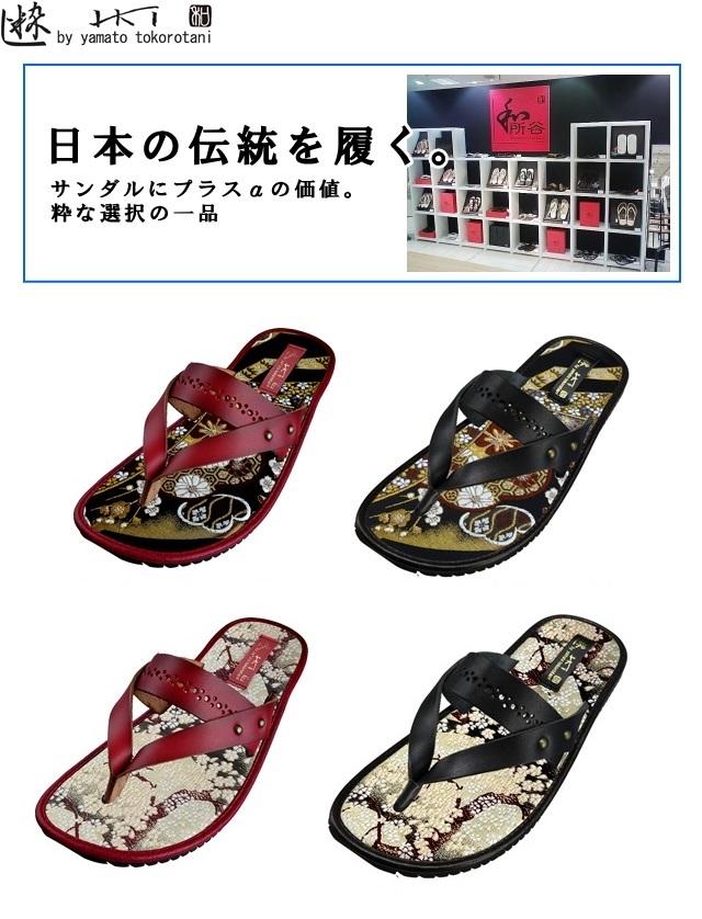 サンダル 粋 ヤマト 日本製 革 和柄 レッド ブラック FN002