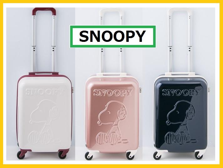 スーツケース キャリーケース 機内持ち込み Sサイズ 1泊 2泊 3泊 TASロック 33L 送料無料 スヌーピー SNOOPY かわいい | 2SN9-47H