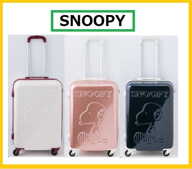 スーツケース キャリーケース Mサイズ 4泊 5泊 TASロック 47L 送料無料 スヌーピー SNOOPY かわいい | 2SN9-56H