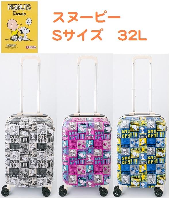 スーツケース キャリーケース スヌーピー Sサイズ 32L 機内持ち込み コミック柄 ブラック ピンク ブルー 2SN1-47H2