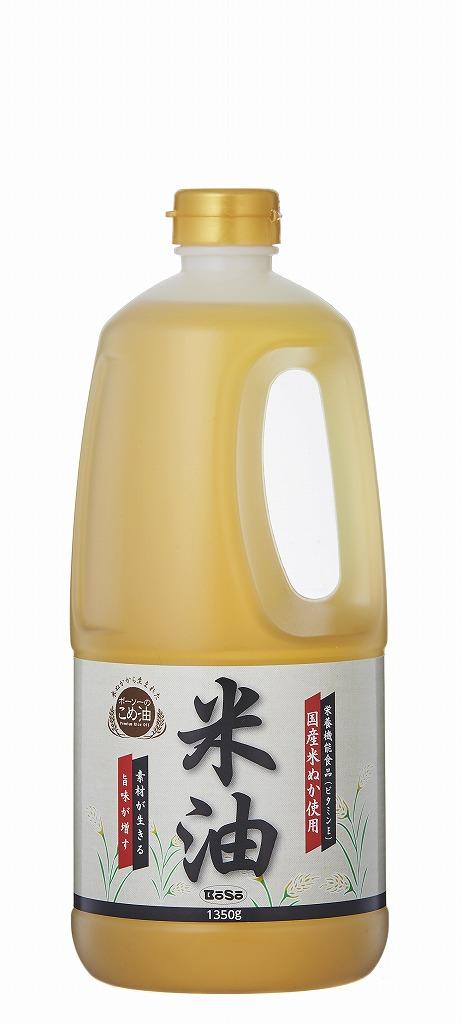 ボーソー油脂 米油 1350g 激安卸販売新品 宅配便送料無料 まとめ買い ×6