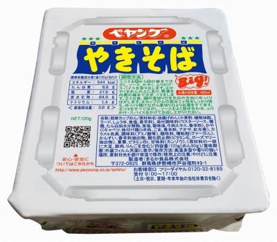 ペヤング ソース焼きそば 120g まとめ買い(×18)|4902885000686(tc)