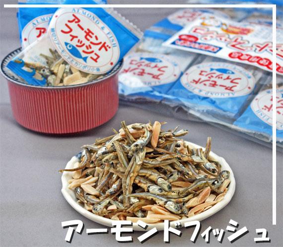 お徳用30袋入 阿川食品 アーモンドフィッシュ 未使用 商品 6gX30袋 4971162258980