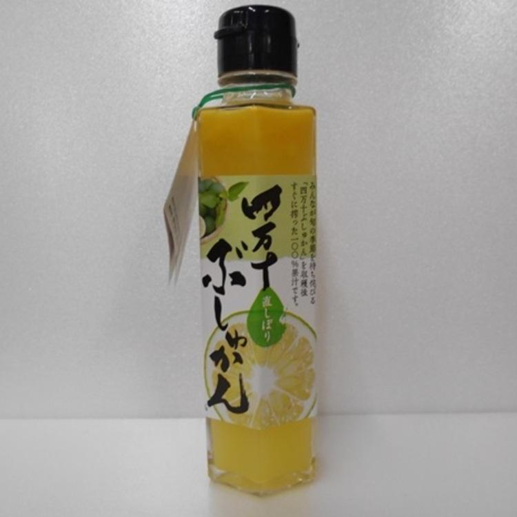 四万十ぶしゅかん 本店 直しぼり果汁 stk-251-57779 果汁 直搾り ぶしゅかん 保証 かんきつ 調味料