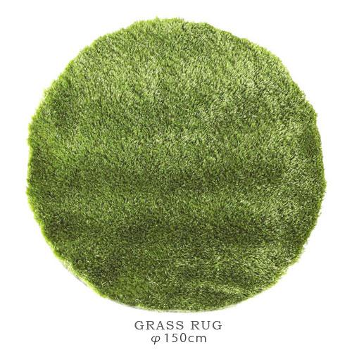 【送料無料】GRASS RUG 芝生モチーフ ラグ マット (直径150cm) グラスラグ 円形 ラウンド