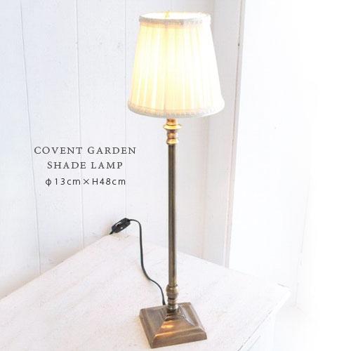 【送料無料】COVENT GARDEN ブラス シェード ランプ ≪アンティーク≫ テーブルランプ【あす楽対応】