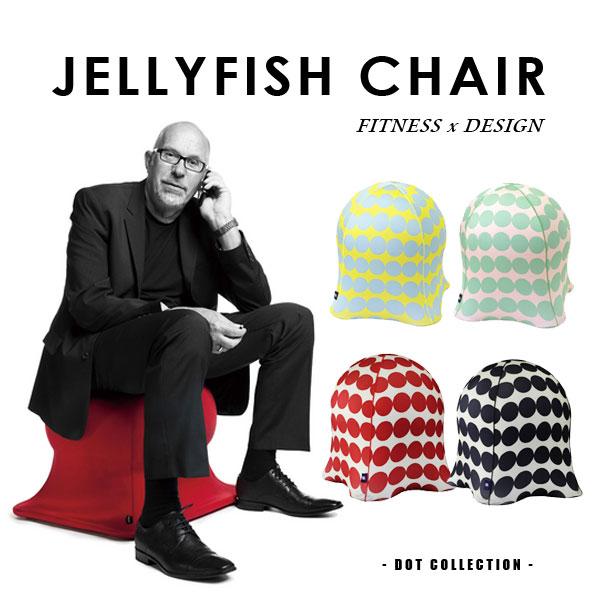 【送料無料】ジェリーフィッシュチェアー 「ドット」 バランスボール (ピンク・イエロー・レッド・ブラック) DVD付き 「JELLYFISH CHAIR」イス 椅子 エクササイズ クラゲ フィットネス 大人サイズ 洗える コンパクト ダイエット スパイス チェアー