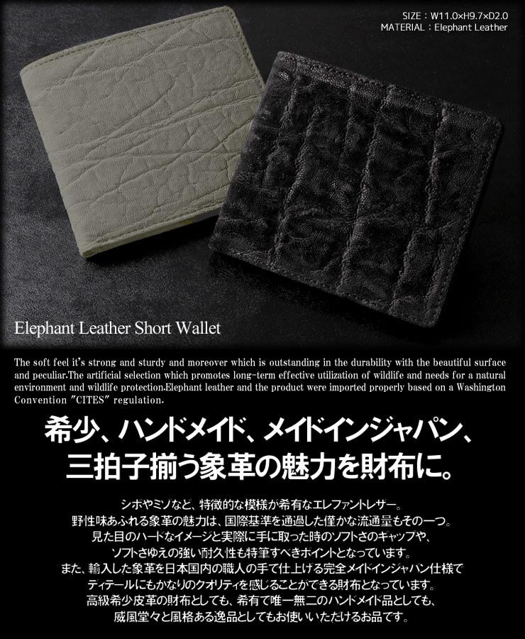 エレファントレザー 象革 ゾウ 財布 ウォレット 短財布
