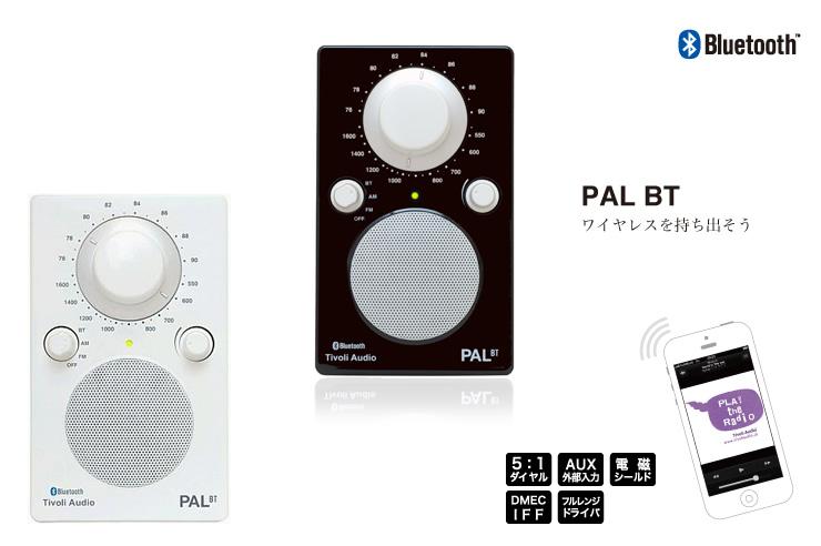 チボリオーディオ Tivoli Audio PAL BT Bluetoothワイヤレス技術搭載 ポータブル 耐候性 AM/FMモノラルラジオ