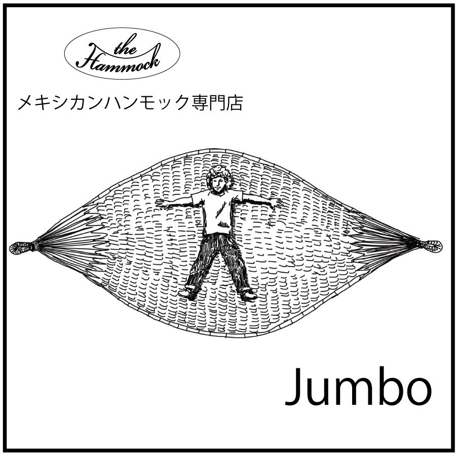 the Hammockの定番サイズ the Hammock メキシカンハンモック  ジャンボサイズ the Hammock Jumbo 大人の方でも縦に乗っても広々、ファミリーやカップルでもベスト ハンモック睡眠をお考えの方はこのサイズ