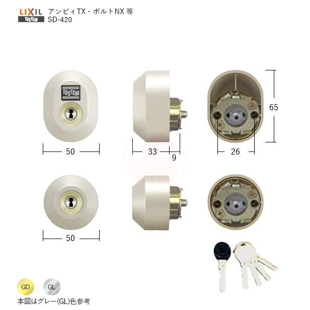 [2ロックセット] トステム シリンダー錠 SD-415 キー5本付【TOSTEM LIXIL】【SHOWA WXウェーブキー】【送料無料】